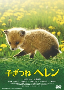 Helen the Baby Fox - Poster / Capa / Cartaz - Oficial 2