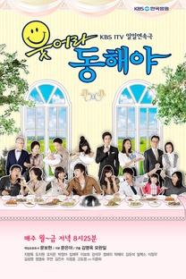 Smile, Dong Hae - Poster / Capa / Cartaz - Oficial 2