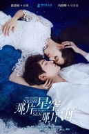 The Starry Night, The Starry Sea (Na Pian Xing Kong, Na Pian Hai)