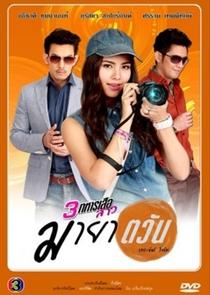 Maya Tawan - Poster / Capa / Cartaz - Oficial 1