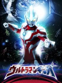 Ultraman Ginga - Poster / Capa / Cartaz - Oficial 1