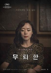 Mu-roe-han - Poster / Capa / Cartaz - Oficial 2
