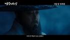 Namhansanseong Fortress Trailer korean Movie