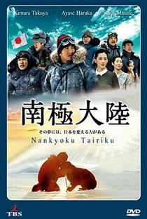 Nankyoku Tairiku - Poster / Capa / Cartaz - Oficial 2