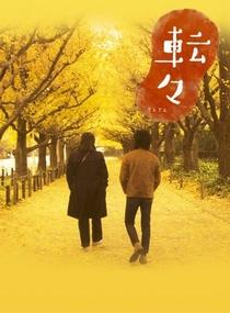 Adrift in Tokyo - Poster / Capa / Cartaz - Oficial 6