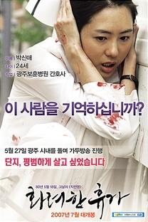 May 18 - Poster / Capa / Cartaz - Oficial 3