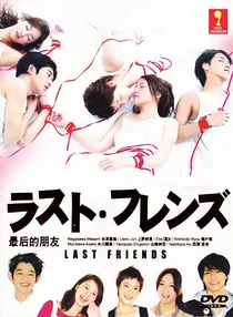 Last Friends - Poster / Capa / Cartaz - Oficial 5