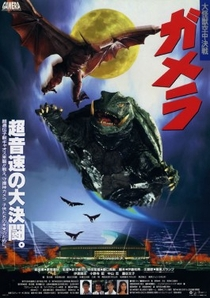 Gamera: O Guardião do universo - Poster / Capa / Cartaz - Oficial 2