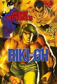 Riki-Oh 2: Child of Destruction - Poster / Capa / Cartaz - Oficial 1