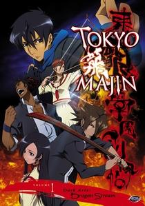 Tokyo Majin Gakuen Kenpuchou Tou - Poster / Capa / Cartaz - Oficial 1