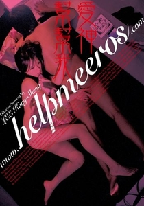 Help Me Eros - Poster / Capa / Cartaz - Oficial 1