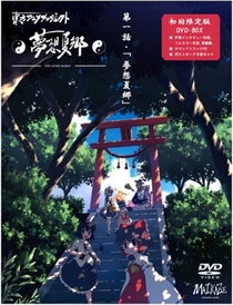 Touhou – A Summer Day's Dream - Poster / Capa / Cartaz - Oficial 2