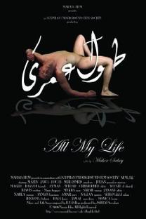 Affair no Cairo - Poster / Capa / Cartaz - Oficial 2