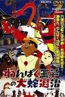 Príncipe Suzano e o Dragão de 8 Cabeças (わんぱく王子の大蛇退治)