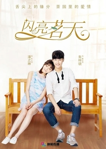 Tea Love - Poster / Capa / Cartaz - Oficial 9