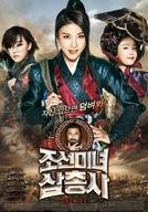 The Huntresses (Joseonminyeo Samchongsa)