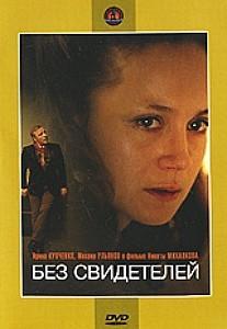 Sem Testemunhas - Poster / Capa / Cartaz - Oficial 2