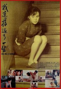 Kuei-Mei, a Woman - Poster / Capa / Cartaz - Oficial 1
