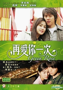 Green Rose - Poster / Capa / Cartaz - Oficial 5