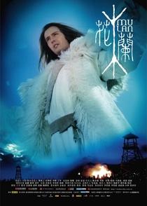 Mulan - Poster / Capa / Cartaz - Oficial 7