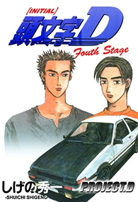 Initial D Fourth Stage - Poster / Capa / Cartaz - Oficial 1