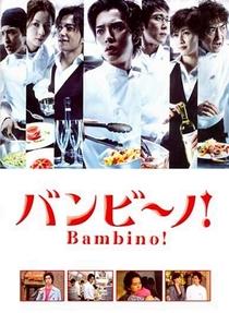 Bambino! - Poster / Capa / Cartaz - Oficial 6