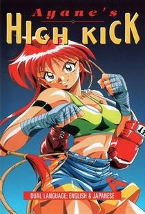 Ayane chan High Kick! - Poster / Capa / Cartaz - Oficial 2