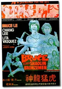 Bruce and the Shaolin Bronzemen - Poster / Capa / Cartaz - Oficial 1
