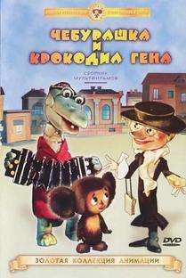 Cheburashka vai à escola - Poster / Capa / Cartaz - Oficial 1