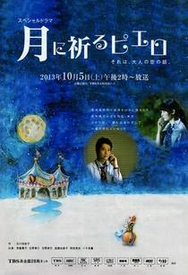 Tsuki ni Inoru Pierrot - Poster / Capa / Cartaz - Oficial 1