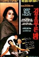 Deep Blue Night (깊고푸른밤)