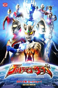 Ultraman Saga - Poster / Capa / Cartaz - Oficial 1