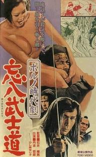 Bohachi Bushido: Code of the Forgotten Eight - Poster / Capa / Cartaz - Oficial 5