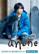 Anone (あのね)