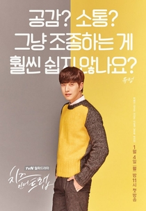 Cheese in the Trap - Poster / Capa / Cartaz - Oficial 6