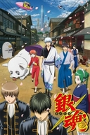 Gintama (5ª Temporada) (銀魂')