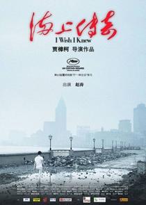 Memórias de Xangai - Poster / Capa / Cartaz - Oficial 2