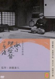 Kenji Mizoguchi: A Vida de um Diretor de Cinema - Poster / Capa / Cartaz - Oficial 1