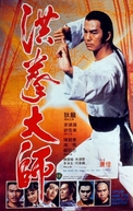 Opium and the Kung Fu Master (Hung kuen dai see)