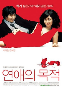 Rules of Dating - Poster / Capa / Cartaz - Oficial 1