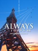 ALWAYS: Sanchoume no yuuhi '64 (ALWAYS 三丁目の夕日'64)
