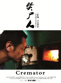 The Cremator - Poster / Capa / Cartaz - Oficial 1