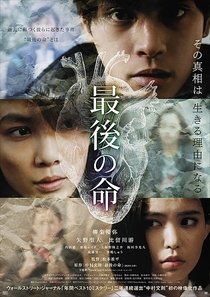 Saigo no Inochi - Poster / Capa / Cartaz - Oficial 1