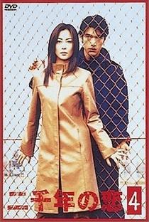 Nisennen no Koi - Poster / Capa / Cartaz - Oficial 4