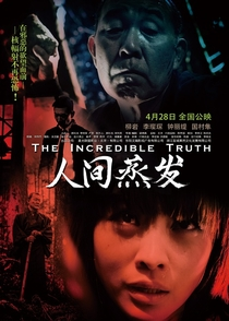 The Incredible Truth - Poster / Capa / Cartaz - Oficial 8