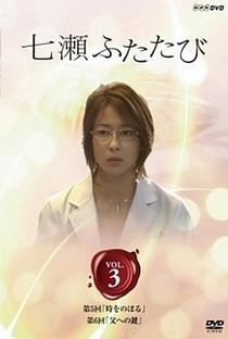 Nanase Futatabi - Poster / Capa / Cartaz - Oficial 6