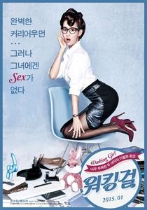 Casa Amor: Exclusive For Ladies - Poster / Capa / Cartaz - Oficial 3