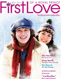 The first love of a royal prince - Poster / Capa / Cartaz - Oficial 1