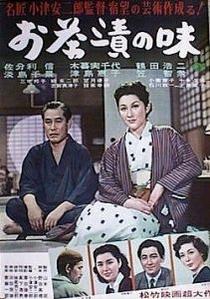 O Sabor do Chá Verde Sobre o Arroz - Poster / Capa / Cartaz - Oficial 2