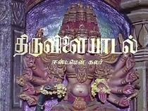 Thiruvilayadal - Poster / Capa / Cartaz - Oficial 1